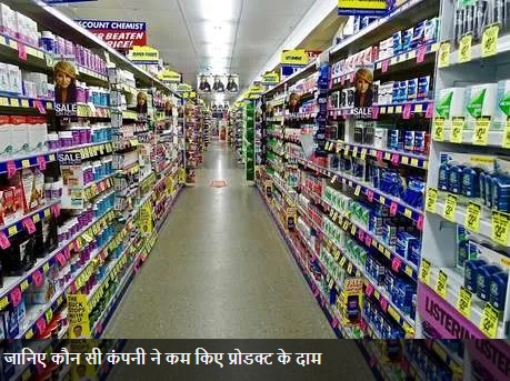 fmcg-products