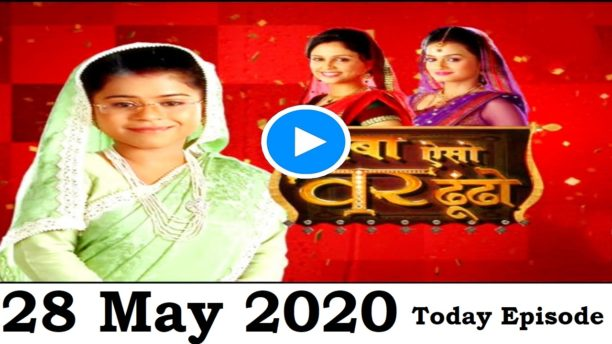 Baba Aiso Var Dhundo Full Episode 28 May 2020 – Dangal Channel